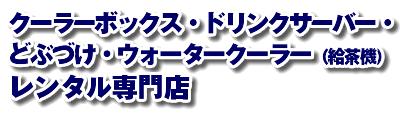 クーラーボックス・ドリンクサーバー・どぶづけ・ウォータークーラー(給茶機)レンタル専門店バナー